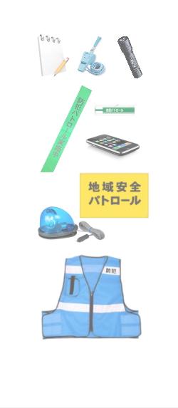 青パト装備品