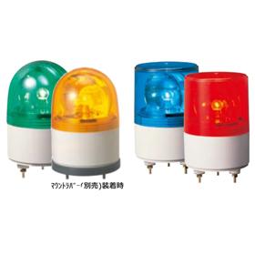 超小型回転灯