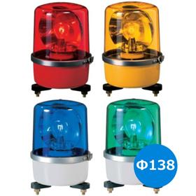 中型回転灯SKP-A型