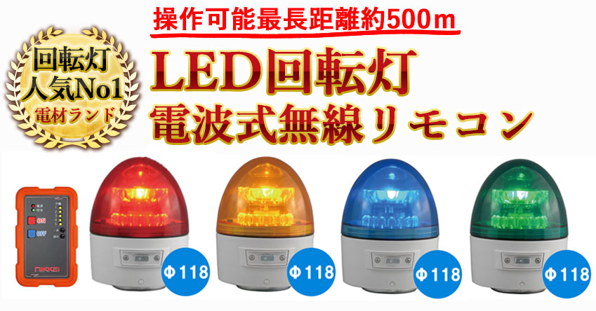 LED回転灯電波式無線式リモコン