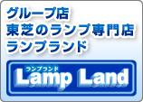 東芝のランプ専門店ランプランド
