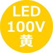 LED回転灯AC100V黄