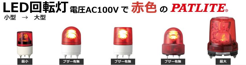 LED回転灯AC100V赤