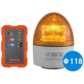 日恵製作所電池式無線LED回転灯