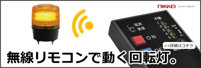 無線式 リモコン 回転灯