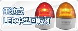 日恵製作所 電池式LED回転灯 ニコカプセル VL11 乾電池式 Ф118 防滴