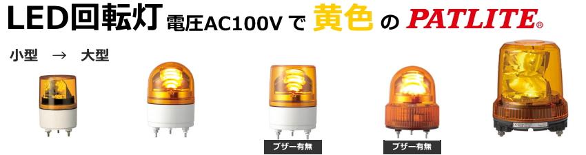 LED回転灯AC100V黄色