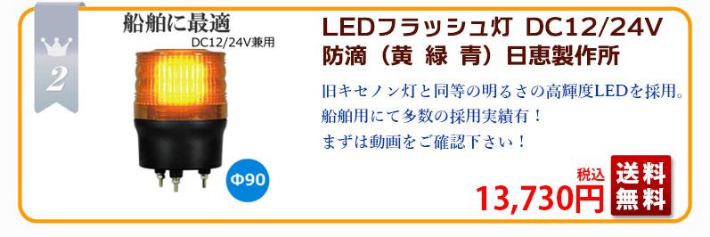 2船舶に最適 LEDフラッシュ灯