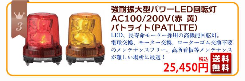 3パトライト(PATLITE) 強耐振大型パワーLED回転灯