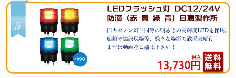 5LEDフラッシュ灯