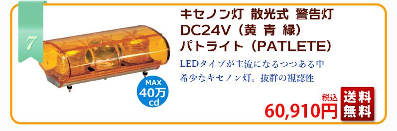 7パトライト(PATLITE) 流線型回転灯