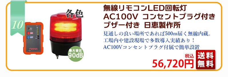 10無線リモコン ブザー付LED回転灯